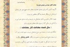 moghimniya-cert-(1)