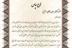 moghimniya-cert-(3)