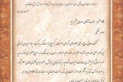 moghimniya-cert-(5)
