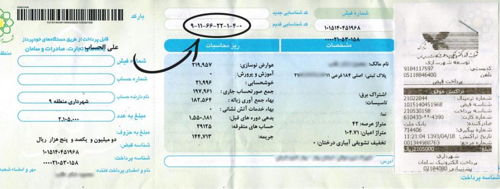 to-se-e-shahrsazi-code-nosazi-ghabz-mashhad