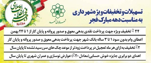 تخفیف شهرداری مشهد