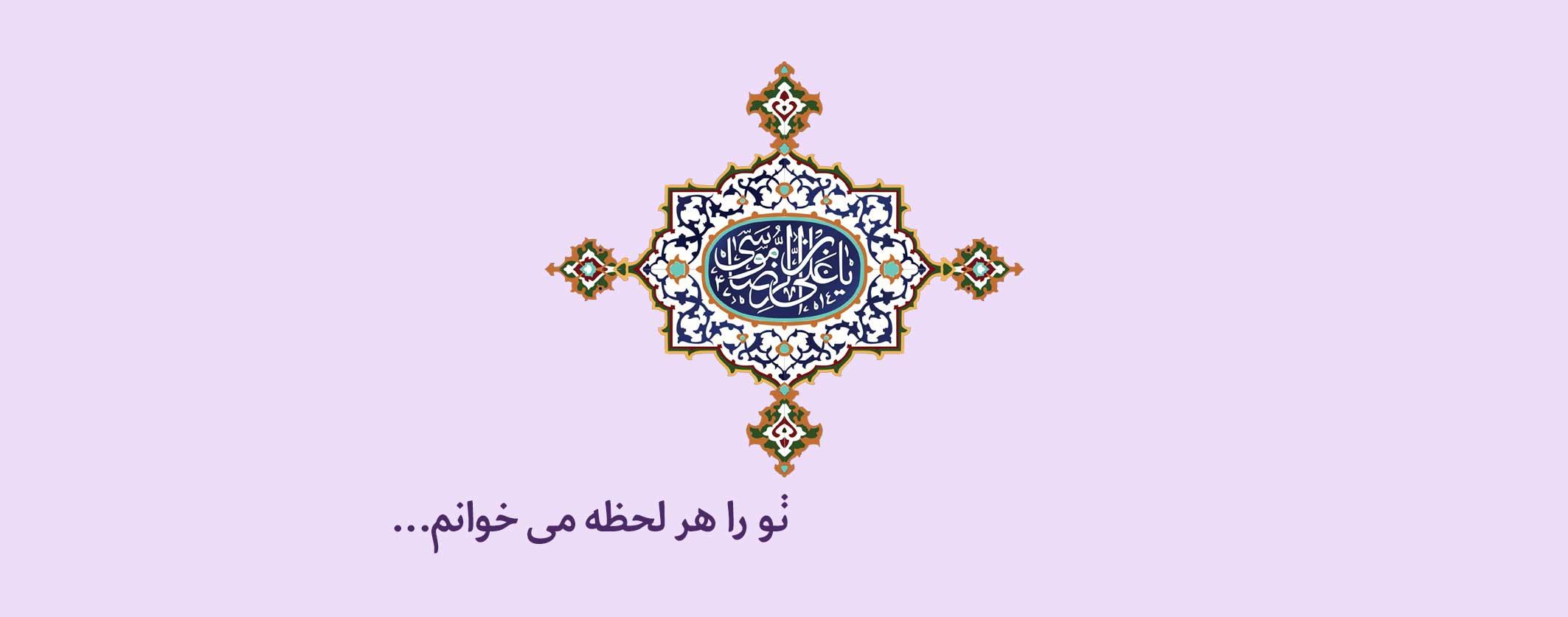 -تولد-امام-رضا-شهرداری-مشهد