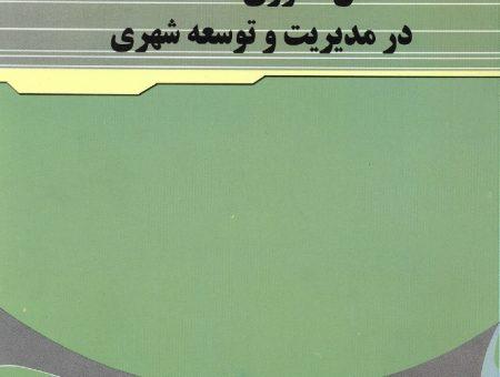نقش فناوري اطلاعات در مديريت توسعه شهري
