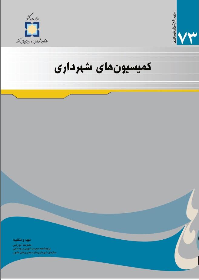 دانلود رایگان کتاب های سبز شهرداری ها